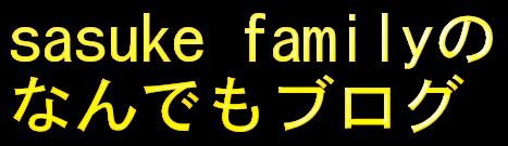 sasuke familyのなんでもBLOG
